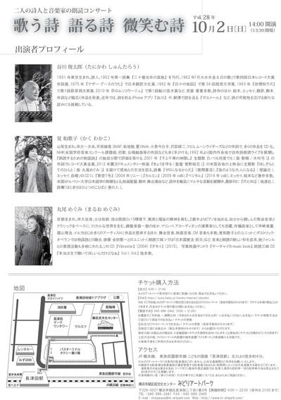 朗読裏5.jpg