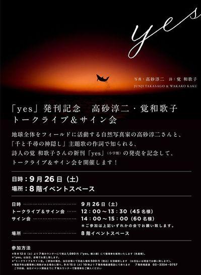 高砂淳二・覚和歌子トークライブ&サイン会.jpg