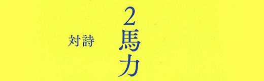 対詩集『対詩 2馬力』